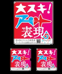 ステッカー(大スキ アート 表現)オトクな 3枚セット