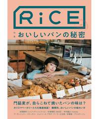 RiCE No.13 WINTER 2020  特集 おいしいパンの秘密