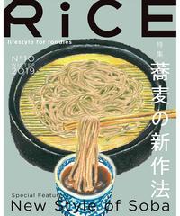 RiCE No.10 WINTER 2019  特集 蕎麦の新作法