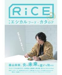 RiCE No.14 SPRING 2020  特集 エシカルフード ・カタログ