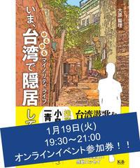 【1/19オンラインイベント】『いま、台湾で隠居してます』刊行記念 大原扁理×辛酸なめ子×たかのてるこ 大鼎談 「台湾隠居生活で気づいた私達の日常、そして将来」