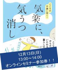 【12/13オンラインイベント】「気楽に、気うつ消し」発売記念セミナー