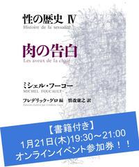 【書籍付き】【1/21オンラインイベント】「フーコー『性の歴史』特別講義」~ミシェル・フーコー『性の歴史Ⅳ 肉の告白』刊行記念