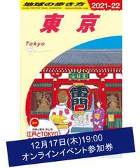 【12/17オンラインイベント】大反響!『地球の歩き方 東京』 編集者が語る、誕生秘話と読み手別おすすめランキング
