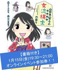 【書籍付き】【1/15オンラインイベント】山口恵梨子(えりりん)の女流棋士の日々発売記念オンラインイベント