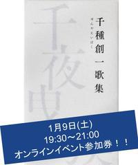 【1/9オンラインイベント】『千夜曳獏』刊行記念 「みて、かく」 -歌人と画家の対話-