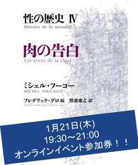 【1/21オンラインイベント】「フーコー『性の歴史』特別講義」~ミシェル・フーコー『性の歴史Ⅳ 肉の告白』刊行記念