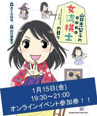 【1/15オンラインイベント】山口恵梨子(えりりん)の女流棋士の日々発売記念オンラインイベント