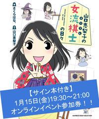 【サイン付き書籍】【1/15オンラインイベント】山口恵梨子(えりりん)の女流棋士の日々発売記念オンラインイベント