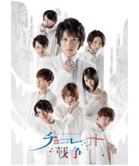 舞台「チョコレート戦争〜a tale of the truth〜」 Blu-ray