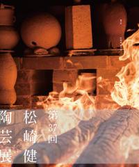PDF版 図録 第37回 松崎 健 陶芸展
