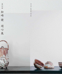 PDF版 図録 第32回 松崎 健 遊心展