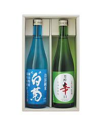 【夏ギフト】夏の純米酒セット(720ml×2本入り)