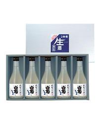 【夏ギフト】本生酒 5本入りセット(300ml×5本入り)