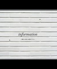 -information-ご購入の前に必ずお読み下さい