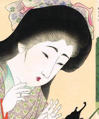 山本昇雲 「いま姿 おどろき」明治39年【浮世絵】