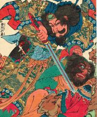 歌川国芳「通俗水滸伝豪傑百八人之一個 病尉遅孫立」文政末頃(1828)【浮世絵】