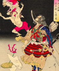 月岡芳年 「新形三十六怪撰 為朝の武威痘鬼神を退くの図」明治22年(1889)【浮世絵】