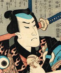 歌川芳虎「勇烈血気伝 野晒悟助」慶応2年(1866)【浮世絵】