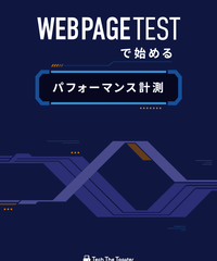 【電子書籍】WebPagetest で始めるパフォーマンス計測