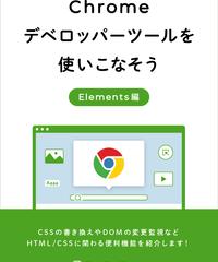 【電子書籍】Chrome デベロッパーツールを使いこなそう Elements 編