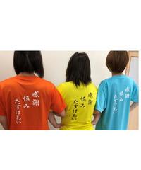 感謝・慎み・たすけあいThanksTシャツ