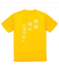 感謝・慎み・たすけあいデザイン Tシャツ カナリアイエロー(ホワイト)
