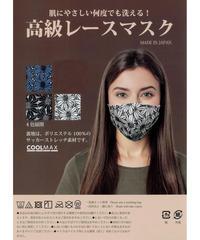 洗える【高級レースマスク】