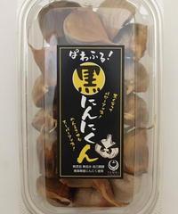 ぱわふる!黒にんにくん 200gパック(ほぐし)