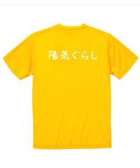 陽気ぐらしデザイン Tシャツ カナリアイエロー(ホワイト)