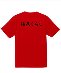 陽気ぐらしデザイン Tシャツ レッド(ブラック)