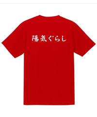 陽気ぐらしデザイン Tシャツ レッド(ホワイト)