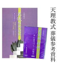 天理教葬儀参考資料(雅楽CD付)送料込み【代金引換・非対応】