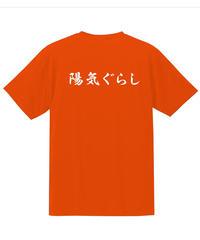 陽気ぐらしデザイン Tシャツ オレンジ