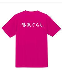 陽気ぐらしデザイン Tシャツ トロピカルピンク
