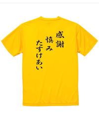 感謝・慎み・たすけあいデザイン Tシャツ カナリアイエロー(ブラック)