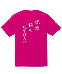 感謝・慎み・たすけあいデザイン Tシャツ トロピカルピンク