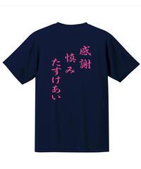 感謝・慎み・たすけあいデザイン Tシャツ ネイビー(ピンク)