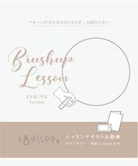 &Balloon 【ブラッシュUP  Lessonテキスト・動画】