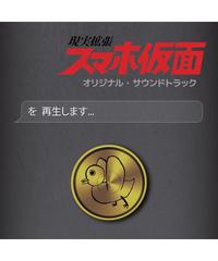 現実拡張 スマホ仮面 オリジナル・サウンドトラック [CD]