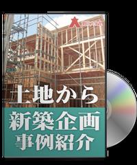 土地から新築企画事例紹介
