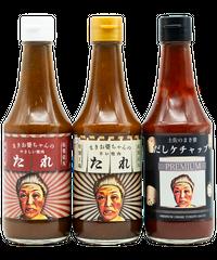 だしケチャップ/万能たれ3本セット(甘口・辛口・だしケチャップ)