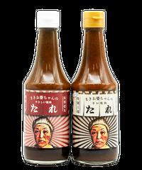まきお婆ちゃんの万能たれ(甘口・辛口)2本