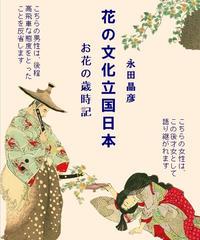 『花の文化立国日本』お花の歳時記