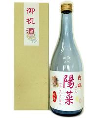 オリジナルおなまえラベル祝酒(箱入)2本