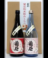 菊石純米酒飲みくらべ 720mlx2本(梱包代込)