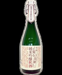 菊石 袋濾し純米吟醸 秋酒720ml(梱包代込)