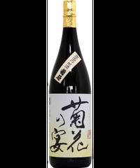 菊石 純米酒原酒 菊花の宴1800ml(梱包代込)