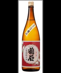 菊石 山田錦純米酒  1800ml(梱包代込)