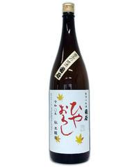 菊石 ひやおろし本醸造 1800ml(梱包代込)